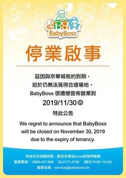 京華城25日四度標售 鎮店之寶「BabyBoss」11/30停業