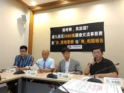 公督盟要求立委「事務費」應採實報實銷並公開詳情