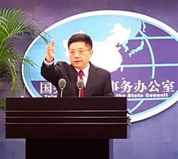 批台涉入香港事務 陸國台辦:立即縮回伸向香港的黑手