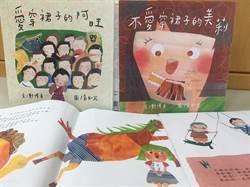 中華醫大幼保系師生創作繪本 解說性平、多元文化