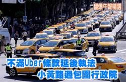 《翻爆午間精選》不滿Uber條款延後執法 小黃路過包圍行政院