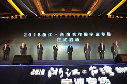 浙江·臺灣合作周重點活動「寧波專場」,將於本月18日登場