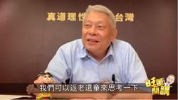 旺董真心話:用台灣傳統發誓 喚起名嘴良心