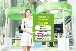 亞太電信率先公布限量iPhone11預購資費,月付999,手機0元