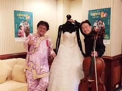 「張正傑親子音樂會-大提琴找新娘」 10/6首度在衛武營音樂廳招親