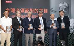 李鴻源發表新書:台灣必須面對的真相