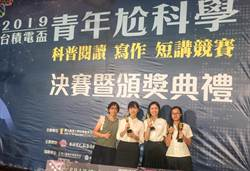 「2019台積電盃青年尬科學」 新竹女中勇奪全國冠軍
