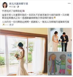 新北議會甜姐兒鄭宇恩嫁人 單身議員哭哭