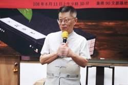 陸炳文博士發表從教50年成果展
