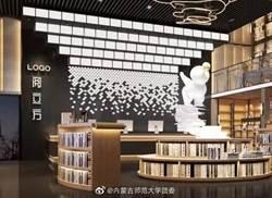 內蒙古首家複合式書店開業
