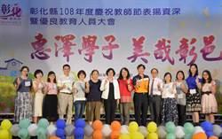 慶祝教師節 王惠美頒獎感謝老師付出