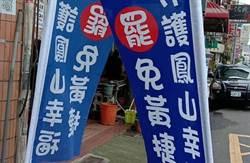 罷免黃捷活動再起  將跨過第一階段2900份簽署門檻