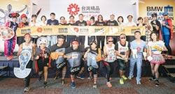 柏林馬拉松創意跑隊 行銷台灣精品
