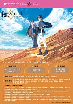 《Fate/Grand Order》新片台日同步放送