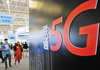 中聯通攜手中電信 力搶5G大餅