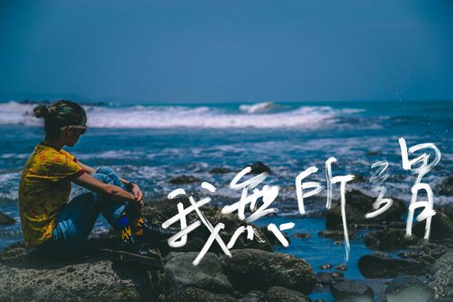 電子組合「原子邦妮」推出新歌〈我無所謂〉。(滾石提供)