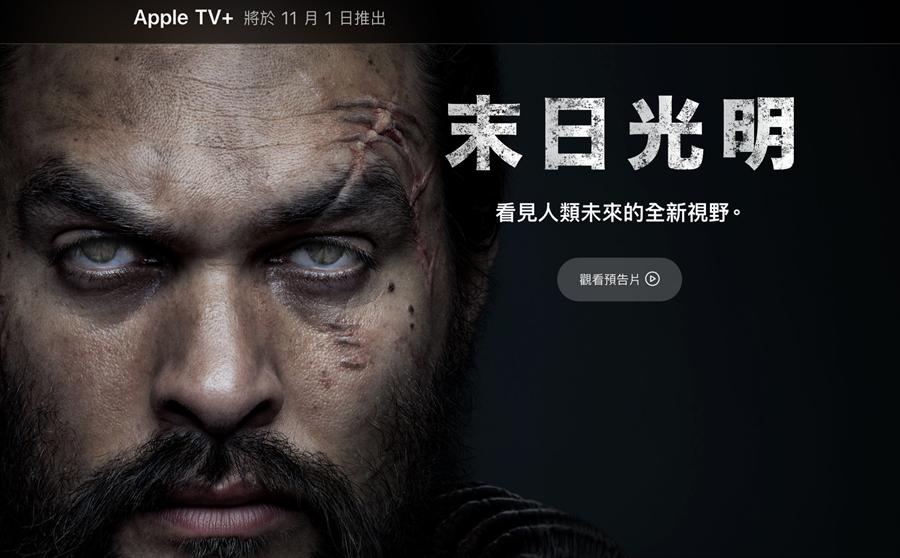 蘋果原創影集訂閱服務Apple TV+預計11/1正式推出。(摘自蘋果官網)