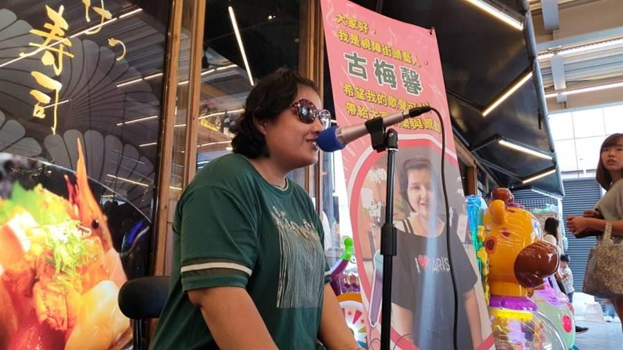 古梅馨感謝上天開啟她歌唱之路,結交到許多朋友。(照片/游定剛 拍攝)