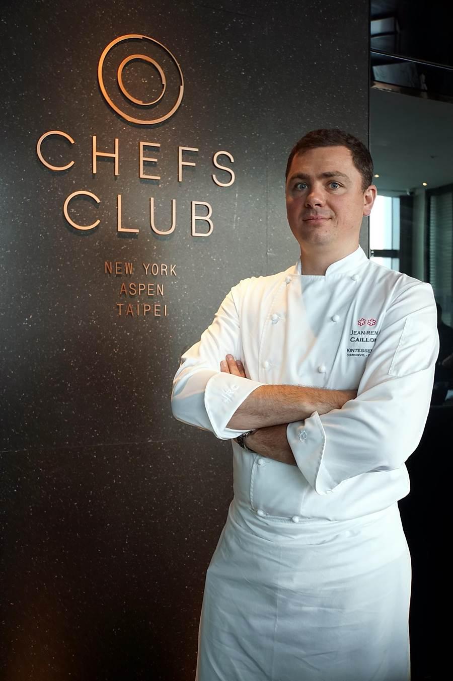 自即日起至10月10日在台北微風信義〈Chefs Club Taipei〉客座的Jean-Remi Caillon,30歲即率廚藝團隊在米其林指南中得到二星,在法國餐飲史上這樣的人很少。(圖/姚舜)