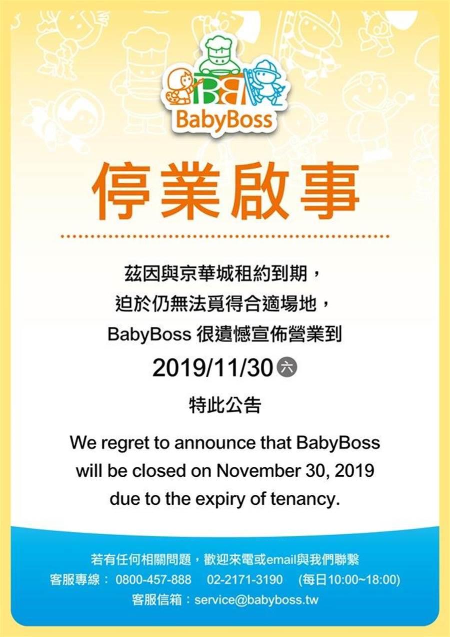 京華城25日四度標售 鎮店之寶「BabyBoss」11/30停業。(翻攝BabyBoss職業體驗任意城粉專)