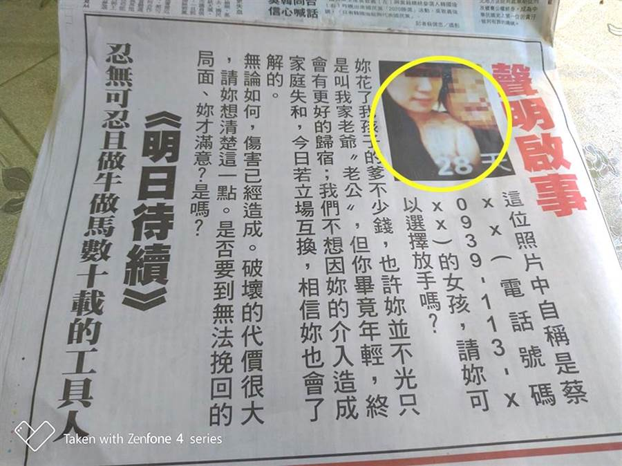超狂正宮在報紙刊啟事要小三滾。(摘自秋菓子臉書)