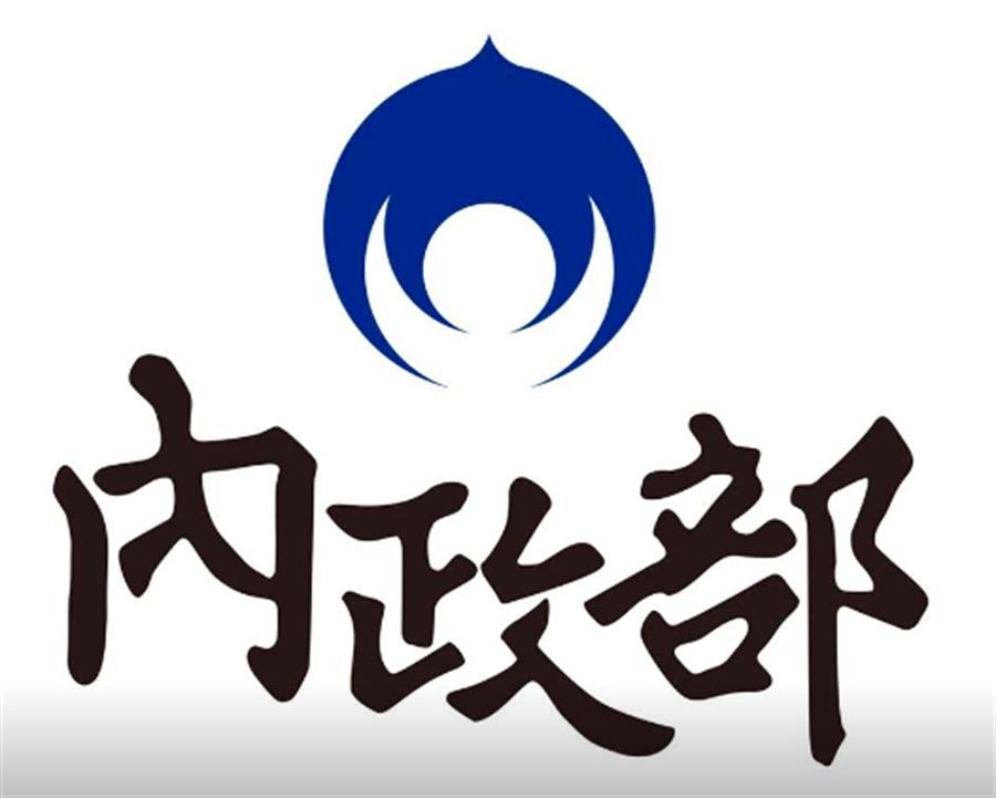 內政部再澄清新式身分證資安無虞(內政部網站擷圖)
