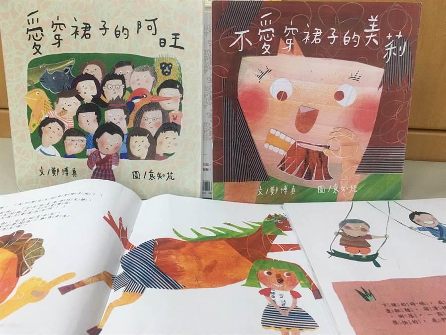 中華醫事科技大學幼保系師生團隊創作《愛穿裙子的阿旺》、《不愛穿裙子的美莉》2本繪本。(曹婷婷攝)
