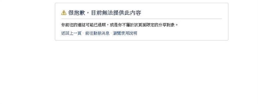 馬俊麟悄悄關閉臉書。(圖/取材自臉書)