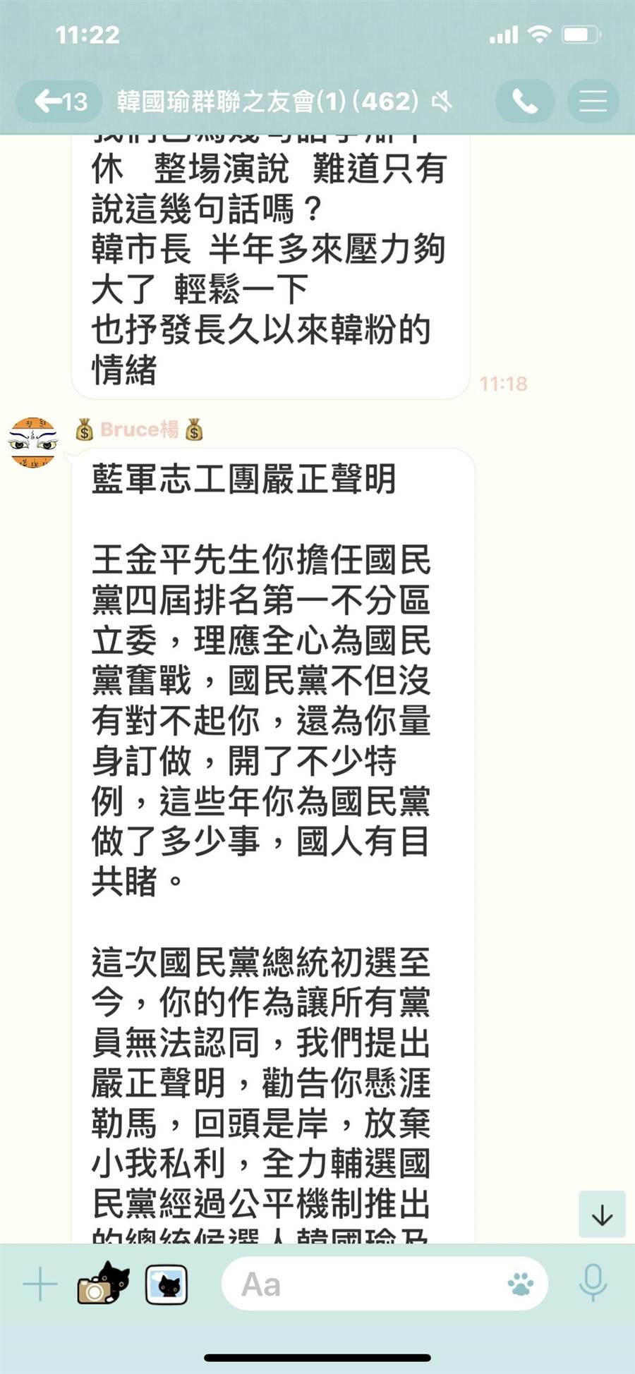 藍軍志工團召集人陳鎮湘《藍軍志工團嚴正聲明》,在群組間廣傳。(圖/讀者提供)