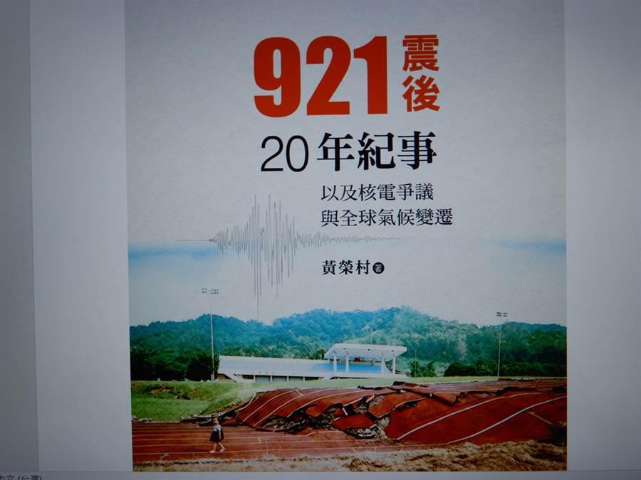 曾擔任921重建會執行長黃榮村,最近出版《921震後20年紀事以及核電爭議與全球氣候變遷》一書。(林志成攝)