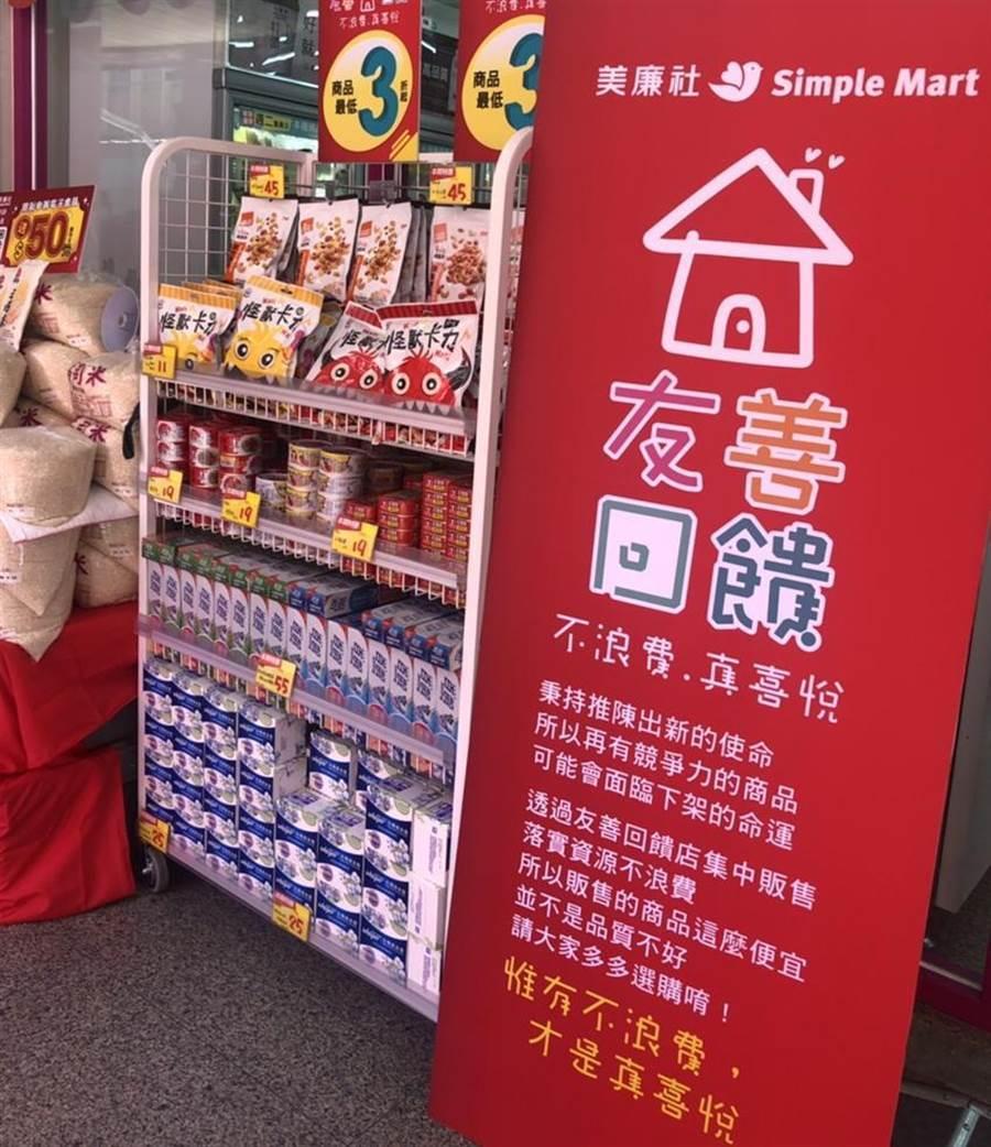 美廉社首創開出「友善回饋店」,以最低3折起促銷,估計一年可減少近40萬件商品浪費!(圖/業者提供)