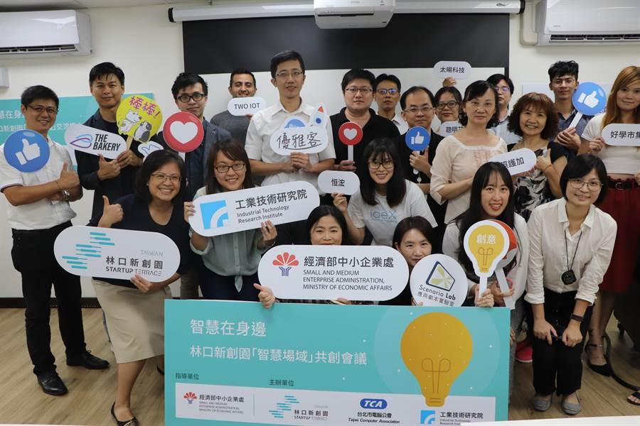林口新創園10日舉辦「智慧場域」主題徵案發表會,邀請新創業者及專家共同激盪腦力。(吳亮賢攝)