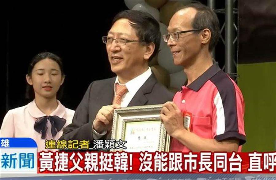 以「黑韓」聞名議員黃捷的父親--黃智璋(右)獲頒優良教師。(圖/取自中天新聞)