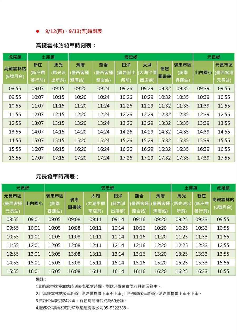 9月12、13日接駁車自高鐵發車時刻表(雲林縣政府提供)