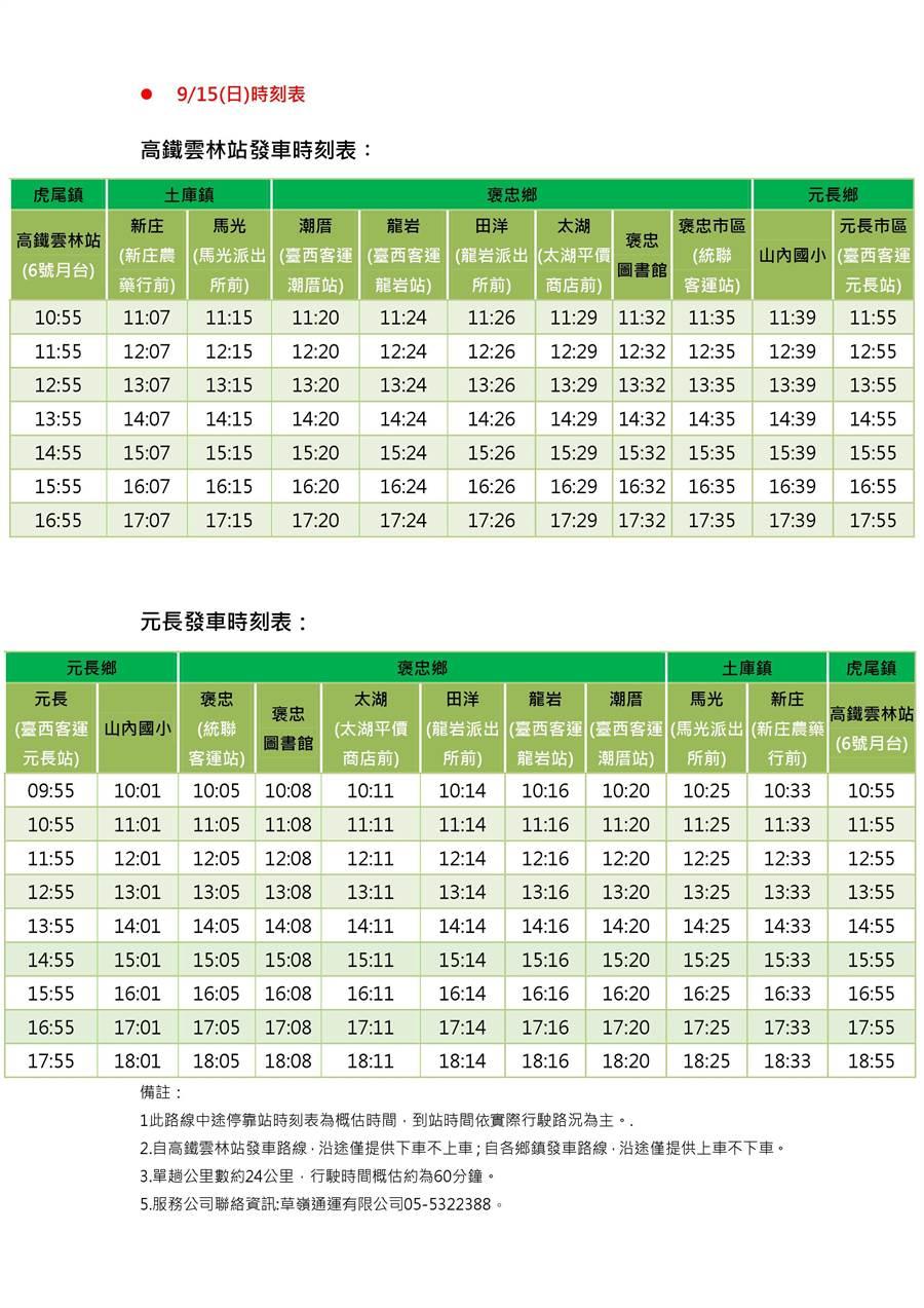 9月15日自土庫、褒忠、元長各站發車的時刻表。(周麗蘭攝)
