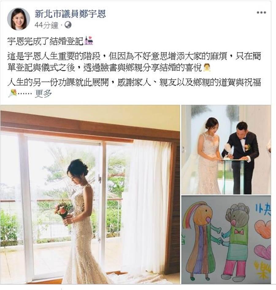 新北市議員鄭宇恩完成終身大事,羨煞旁人。(摘自鄭宇恩臉書)