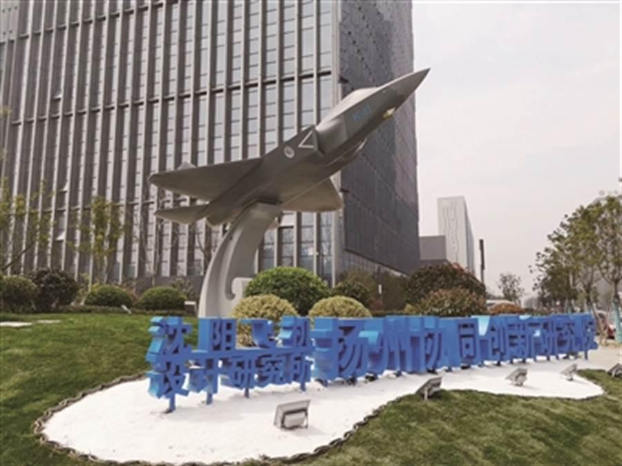 中共的第2款隱形戰機有可能在揚州量產。圖為瀋飛公司設計研究所的揚州創新研究院門口矗立的FC-31模型。(圖/網路)