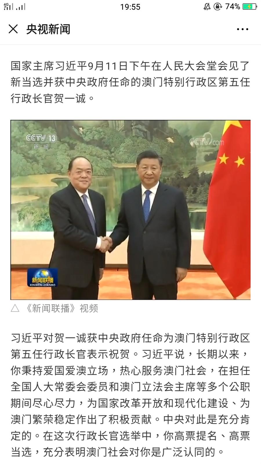 大陸國家主席11日下午在北京會見新任澳門特首賀一誠。(央視新聞聯播)