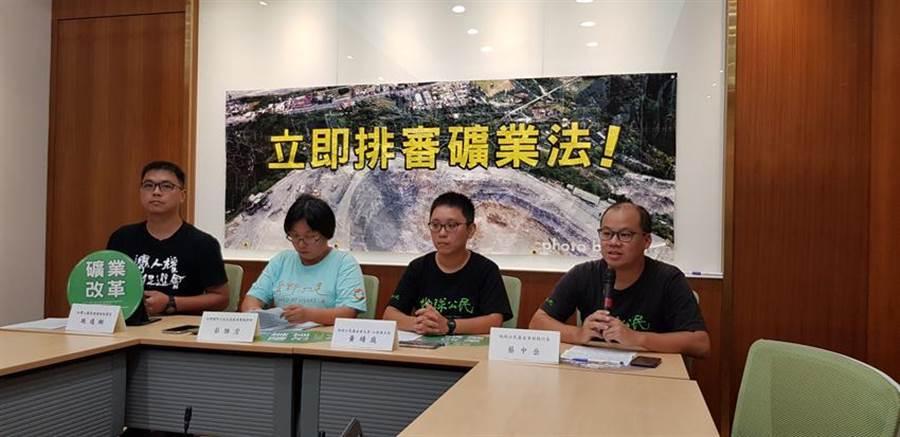 環保團體今天赴立法院,向行政院和立法院要求務必將《礦業法》列為本會期的「最優先法案」。(郭建志攝)