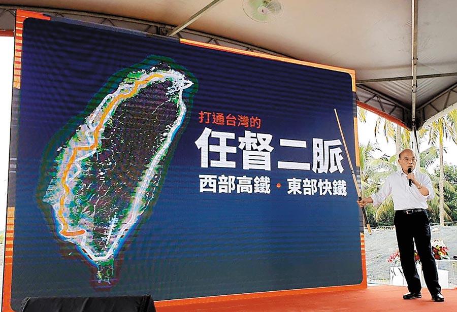 行政院長蘇貞昌10日正式宣布高鐵將南延屏東,是為了「西部高鐵、東部快鐵」,以快速鐵路網提升台灣競爭力,讓每個國民都有快速安全回家的路。(中央社)