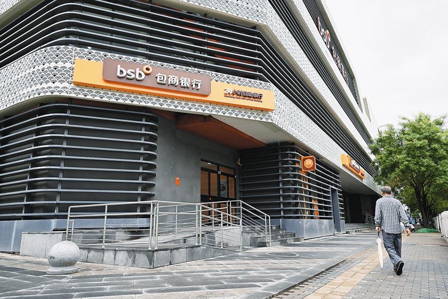 大陸包商銀行5月底遭接管後,中小銀行監管格外受關注。(中新社)