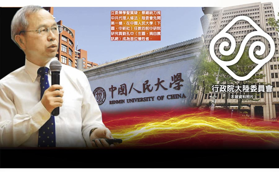 立委陳學聖質疑,蔡總統力推中共代理人修法,陸委會先開第一槍,在中國人民大學(中圖,中新社)任教的前中研院研究員劉孔中(左圖,摘自騰訊網)成為首位犧牲者。