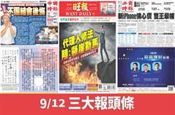 9月12日三大報頭版要聞
