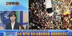 美女議員曝:小英被韓35萬造勢嚇傻了!