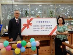 台中東南扶輪社捐贈10萬元予基督教瑪喜樂社福基金會/喜樂保育院