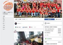 不只電話求助 生命線培訓網路協談志工透過臉書防治自殺
