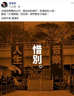 大港開唱停辦 黃偉哲:歡迎到台南