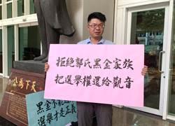 市議員落選人戴兆華抗議:觀音悲哀的一天
