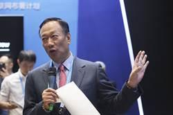 郭台銘宣布退出國民黨 鴻海「股漲」創波段新高