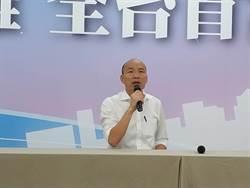 郭退黨 韓國瑜喊話:顧全大局比什麼都重要!